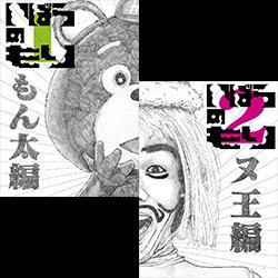伝説の番組「いばらのもり」DVDが約11年振りの復刻再販売!