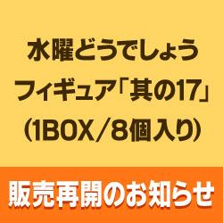 水曜どうでしょうフィギュア「其の17」1BOX 販売再開のお知らせ