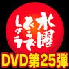 水曜どうでしょうDVD第25弾&コンプリートBOX~Vol.5~