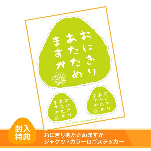 onigiri10_tokuten.jpg