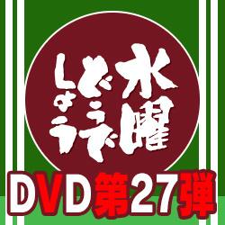 水曜どうでしょうDVD第27弾