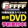 ファイターズ応援番組 FFFFF 10周年記念スペシャル