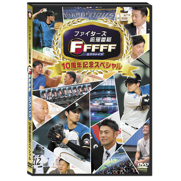 fffff10th_dvd_600px.jpg