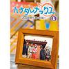 ハナタレナックス 第6滴 -2008傑作選・前編-【DVD】