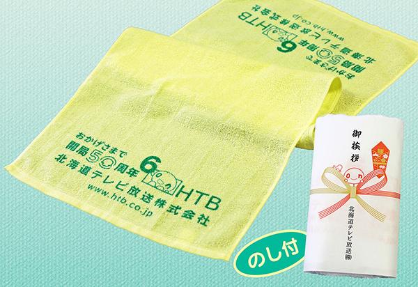 50th_towel.jpg