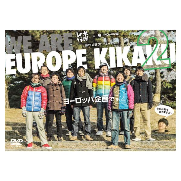 eurokikaku2_01.jpg