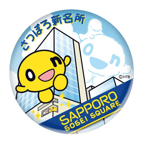 sousei_badge.jpg