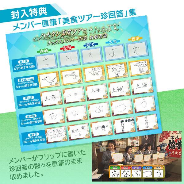 hanatare9_funyu.jpg