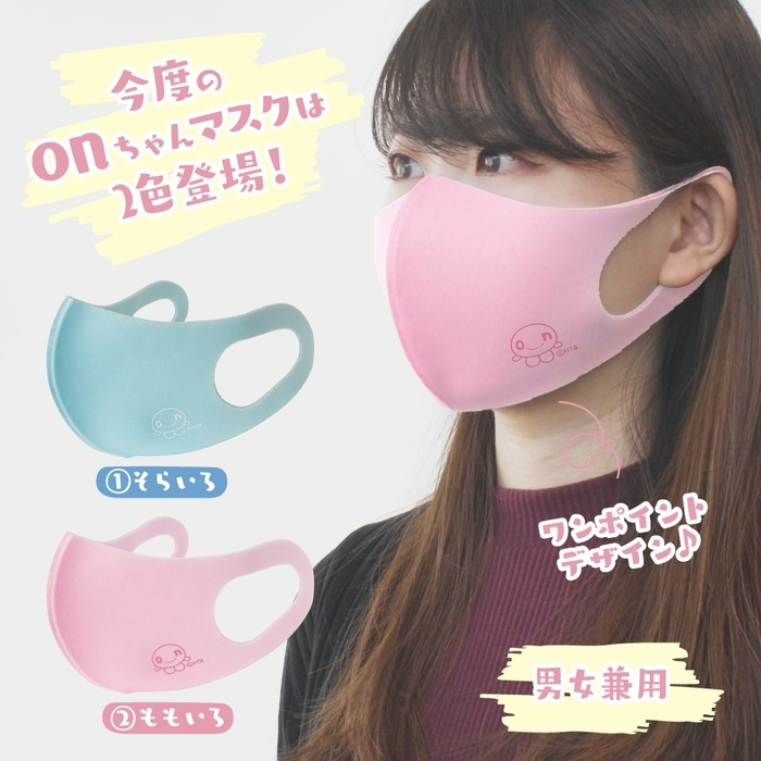 onchan_mask.jpg