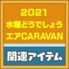 2021 水曜どうでしょうエアCARAVAN 関連アイテム