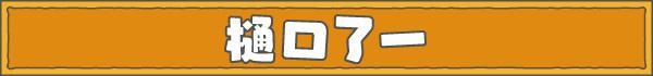 banner_higuchi.jpg