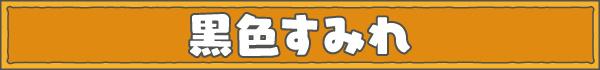 banner_kokushoku.jpg