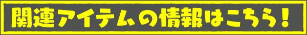 banner_midashi.jpg