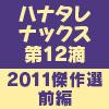 【Blu-ray】ハナタレナックス第12滴-2011傑作選・前編-