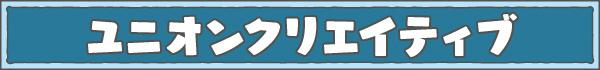 banner_union.jpg
