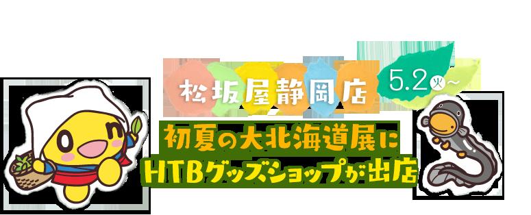 松坂屋静岡店「初夏の大北海道展」にHTBグッズショップが出店!