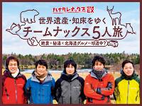 ハナタレナックスEX(特別編) 世界遺産・知床をゆくチームナックス5人旅