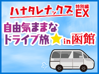 ハナタレナックスEX-特別編 チームナックスがふるさと北海道で素顔全開!?自由気ままなドライブ旅 ちょいのり!in函館