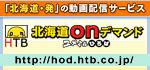 HTB北海道onデマンド