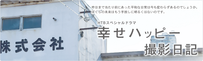 HTBスペシャルドラマ「幸せハッピー」撮影日記