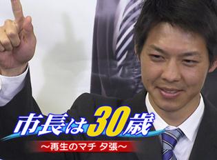 市長は30歳~再生のマチ 夕張~