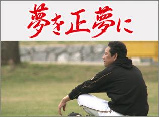 夢を正夢に~北海道日本ハム監督・栗山英樹~
