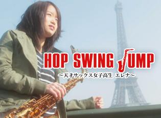 HOP SWING JUMP ~天才サックス女子高生 エレナ~