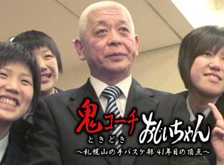 鬼コーチときどきおじいちゃん ~札幌山の手バスケット部 41年目の頂点~