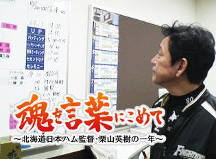 魂を言葉にこめて~北海道日本ハム監督・栗山英樹の一年~