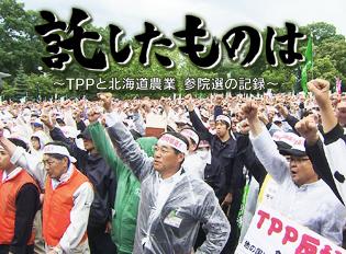 託したものは ~TPPと北海道農業 参院選の記録~