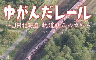 ゆがんだレール~JR北海道軌道修正のカギ~