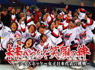 未来へつなぐ笑顔の絆~アイスホッケー女子日本代表の挑戦~