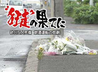 〝狂走〟の果てに 砂川5人死傷 飲酒運転の悲劇