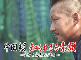 中田翔知られざる素顔 ~苦悩と成長の8年間