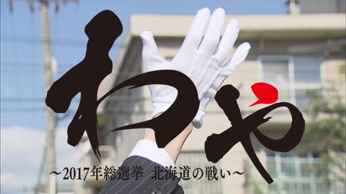 わや~2017年総選挙 北海道の戦い~