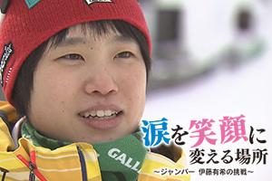 涙を笑顔に変える場所~ジャンパー伊藤有希の挑戦~