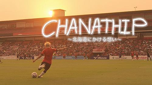 CHANATHIP~北海道へかける想い~