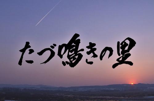 たづ鳴きの里~タンチョウを呼ぶ農民たちの1500日~