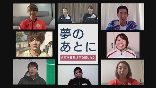 夢のあとに‐東京五輪は何を残したか‐