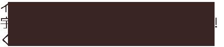 イチオシ!!スペシャル 宇梶剛士と土屋まりの鉄道で行こう! ぐるり噴火湾 絶景&絶品探しの旅