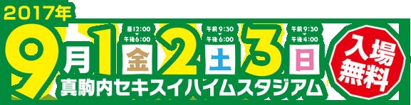 2017年9月1日(金)、2日(土)、3日(日)