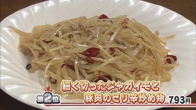 札幌の老舗中国料理店おすすめメニューは