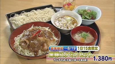 JRタワーのピリ辛&スタミナ絶品グルメ