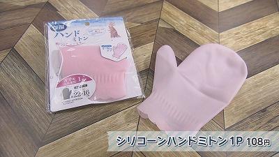 100円ショップ「セリア」おすすめ便利グッズ