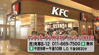 お得情報も!KFC人気ランキング