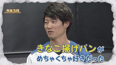 パンプロジェクト...完成パンに西川選手の反応は!?