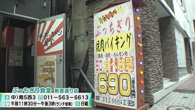 パスタが80円!?食べ放題も衝撃...札幌激安ランチ特集