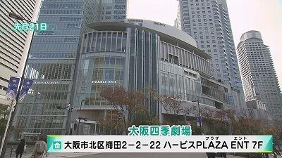 劇団四季「リトルマーメイド」の魅力in大阪