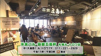 老舗の味を気軽に♪洋食バル・函館五島軒のオススメは