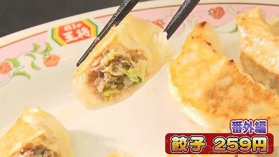 「餃子の王将」人気メニューランキング